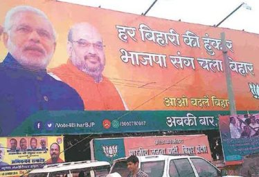 The trumpet call of every Bihari ~ move with the BJP in Bihar ~ come let's change Bihar