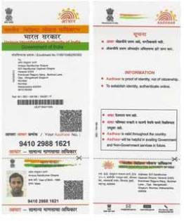 Sample-Aadhar-CardI-nsert